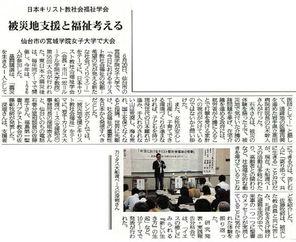 日本キリスト教社会福祉学会